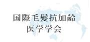 国際毛髪抗加齢 医学学会
