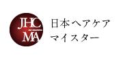 日本ヘアケアマイスター